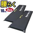 車中泊 マット キャンピングマット 2枚セット エアーマット インフレータブル エアー キャンプ Bears Rock スリーピングマット 自動膨張 寝袋 10cm