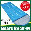 寝袋 封筒型 コンパクト 洗える 夏用 センタージップ シュラフ Bears Rock MX-631G 人気 キャンプ ツーリング アウトドア 車中泊 緊急用 軽量 子ども 防災