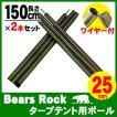 BearsRock ヘキサゴンタープ 専用ポール 150cm×25mmサイズ ワイヤー付き