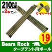 BearsRock ヘキサゴンタープ 専用ポール 210cm×19mmサイズ ワイヤー付き