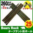 BearsRock ヘキサゴンタープ 専用ポール 260cm×25mmサイズ ワイヤー付き