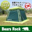 タープ スクリーン 全面網戸 ワンタッチ テント 2.4m×2.4m フルクローズ フルオープン 日よけ サンシェード キャノピー 耐水圧2000 Bears Rock ST-501