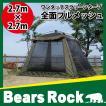 タープ スクリーン ワンタッチ テント フォレストタープ 全面網戸 2.7m×2.7m フルオープン 日よけ サンシェード キャノピー 耐水圧1000 Bears Rock ST-502
