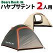 テント 2人用 ツーリング ドーム キャンプ ソロキャンプ 登山 1人用 バイク ハヤブサ Bears Rock TS-201 コンパクト フェス 防災 自立 45cm