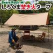 しろくま焚き火タープ 【Bears Rock】 スクエア しろくま自在タープ 正方形 テント ハヤブサ おすすめ コンパクト ソロ 難燃 防燃 T/C TC ポリコットン tqt-403