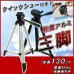 APRIO LT-130 三脚 カメラ ビデオカメラ 軽量 コンパクト 一眼レフ 130cm 旅行 記念写真 海外