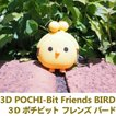 3D POCHI-Bit FRIENDS BIRD ポチビット フレンズ ピヨ-がまぐち キーリング ストラップ シリコン コインケース ピルケース アクセサリーケース