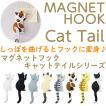 キャットテイル cat tail ネコ マグネットフック-鍵フック 壁フック 小物フック 冷蔵庫フック MAGNET HOOK Cattail キャットテール 猫 ねこ 磁石