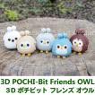 3D POCHI-Bit FRIENDS OWL ポチビット フレンズ オウル-ふくろう がまぐち シリコン コインケース ピルケース アクセサリーケース 小銭入れ