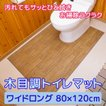 トイレマット 拭ける フローリング調 ワイドロング(80×120cm)-ビニール製 ナチュラル  木目調 ブラウン 飛び散り防止 汚れ防止 防水 単品