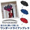 逆さ傘 ワンダードライアンブレラ-逆さま傘 ワンタッチ 自立式 かさ 逆さ 大きい 濡れない 長傘 Wonderdry Umbrella