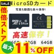 MicroSDカード 8GB 16GB 32GB 64GB class10記憶 メモリカード Microsd クラス10 SDHC マイクロSDカード スマートフォン デジカメ 高速