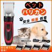 ペット バリカン プロ仕様 犬 猫 トリマータイプ 充電...