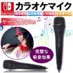 Switch用 USBマイク 任天堂 Nintendo ニンテンドーUSB...