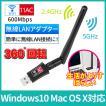 無線LAN アダプター 子機 USB 高速無線 外部アンテナ ac600 11ac 小型 アンテナ 高速 WiFi デュアルバンド