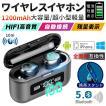 ワイヤレスイヤホン 左右分離型 TWS ノイズキャンセリング bluetooth5.0 両耳 防水 携帯充電 ブルートゥース音楽