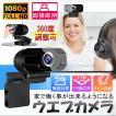 ウェブカメラ 1080P 500万画素 30FPS マイク内蔵 120°画角 ビデオ会議 オンライン授業 PCカメラ ノイズ対策 Windows XP/7/8/10/Skype/Zoom