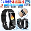 スマートウォッチ 24時間体温測定 血中酸素濃度計 スマートブレスレット 体温 血圧 iphone android対応 歩数計 心拍計 温度計 運動
