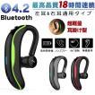 ブルートゥースイヤホン Bluetooth 4.1 ワイヤレスイヤホン 耳掛け型 ヘッドセット 片耳 最高音質 マイク内蔵 ハンズフリー 180°回転 超長待機時間 左右耳兼用