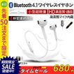 ワイヤレスイヤホン Bluetooth両耳用イヤホン ステレオヘッドセット 高音質 ブルートゥース iPhone 、Android対応 小型軽量 操作簡単