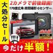 ドライブレコーダー 前後録画 広角170度 Wカメラ搭載 エンジン連動 高画質  フルHD対応 1080P  3.0インチ サイクル WDR 補助光源 Gセンサー