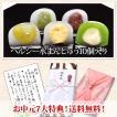 お中元ギフト スイーツ プレゼント グルメ 和菓子 お...