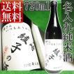 名入れ 酒 純米酒 (日本酒・地酒) 720ml ギフト箱付 送料無料 誕生日 結婚 還暦 卒業 退職 入学 就職 祝い