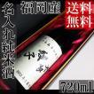 名入れ 酒 純米酒 (日本酒・地酒) 720ml 布張り化粧箱入り 送料無料 誕生日 結婚 還暦 卒業 退職 入学 就職 祝い