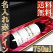 名入れ赤ワイン750ml/布張り化粧箱付・送料無料 誕生日 結婚 還暦 卒業 退職 入学 就職 祝い