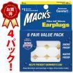 耳栓 マックスピロー シリコン ソフト 24ペア Macks Pillow 正規品 人気テレビで紹介