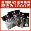 PICK BOY GP-AS/BLK1 BLACK KNIGHT(ミックスホーン・ピック)(4枚セット) (税込み1000円ポッキリ) (ネコポス)