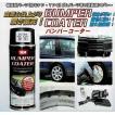 バンパーコーター「ホンダブラック」イミックスジャパン・塗料・タイヤ艶出し剤・黒色スプレー・SEMアメリカ