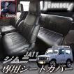 ジムニー JA11 シートカバー ブラック 黒
