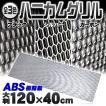 メッシュグリル パネル ユーロ ABS樹脂 ハニカム 大判 120×40cm