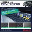 ハイエース 200系 カバー セカンドカバー パーツ フロアカバー 収納 内装