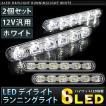 デイライト LED ランニング ライト フォグランプ 汎用 12V ホワイト