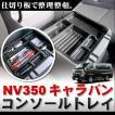 キャラバン NV350 パーツ コンソールトレー カスタムパーツ E26 GX センター コンソール トレイ 収納 小物入れ
