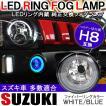 スズキ車 LEDリング内臓 HID対応 純正交換フォグランプ イカリング H8ハロゲン付き パーツ カスタム アルト など