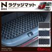N-BOX Nボックス NBOX NBOX+ カスタム パーツ アクセサリー フロアマット ラゲッジマット 1P 色選択可