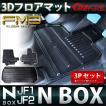 Nボックス NBOX パーツ アクセサリー カスタム NBOXプラス NBOX+ 3D フロアマット ラゲッジマット 3P VALFEE製