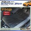 アクア フロアマット 防水 ラゲッジマット 3Dマット セット FM3 3P VALFEE製 アクセサリー パーツ