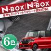 強化月間 マイナーチェンジ前 NBOX N-BOX カスタム パーツ フロアマット セカンドマット ステップマット 後席マット