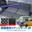 新型 スペーシア  カスタム ギア MK53S ラゲジマット 3P フロアマット トランクマット マット 内装 アクセサリー