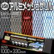 アルミ メッシュ グリル 簡単加工 シルバー ブラック レッド ブルー ネット 100×33cm グリル加工 エアロ 網 メッシュネット ダクト アルミメッシュ(売れ筋)
