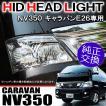 爆光 キャラバン NV350 E26 HID ヘッドライト D2系 フロントライト