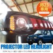 ジムニー JB23 LED ヘッドライト ヘッドランプ リングヘッドライト インナーブラック フォグランプ ウィンカー