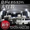 ハイエース 200系 LED ルームランプ 178灯 内装 タクシー