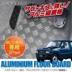 ジムニー JB23 アルミ フロアマット フロアボード パーツ ガーニッシュ フロント JB33 オフロード 縞板 強化 補強 部品 カスタム グリル バンパー 縞鋼板