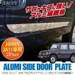 ジムニー JA11 サイドドア アンダー パネル スカッフプレート ドアモール ドアプレート 外装 サイドステップ 保護 スズキ 部品 パーツ オフロード 強化 カスタム