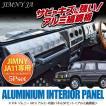 ジムニー JA11 アルミ インテリアパネル メーターパネル パーツ アルミ メッキ ガーニッシュ メーター ダッシュボード インテリア